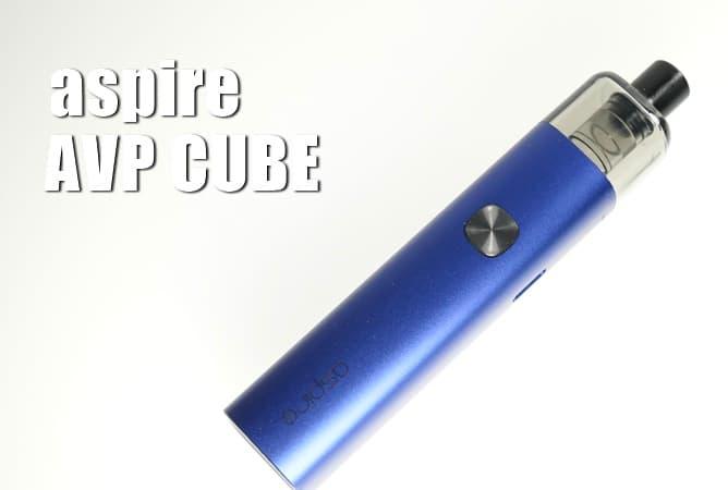 AVP CUBE(アイキャッチ画像)