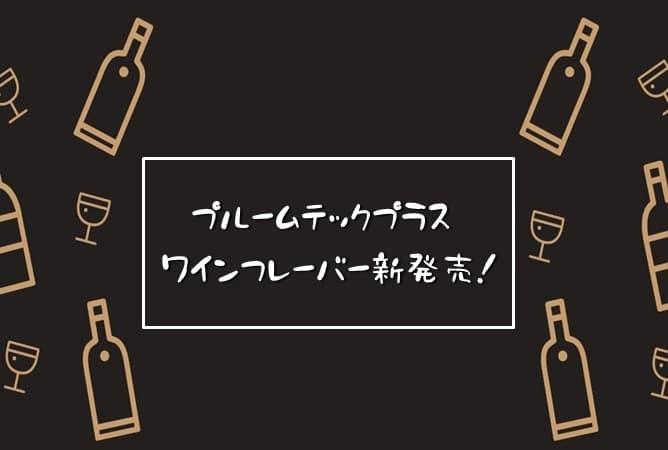 プルームテックプラス ワインフレーバー
