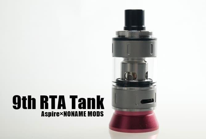 9th Tank(アイキャッチ画像)