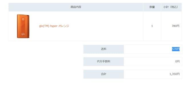 グローハイパー 780円 キャンペーン(オンラインストア)