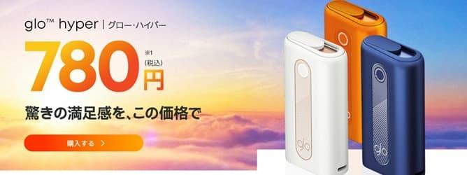 グローハイパー 780円 キャンペーン