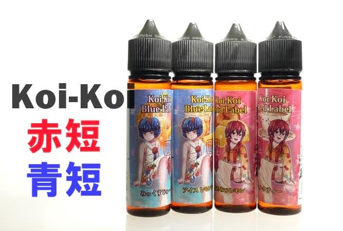 koi-koiリキッド(赤短・青短)アイキャッチ画像