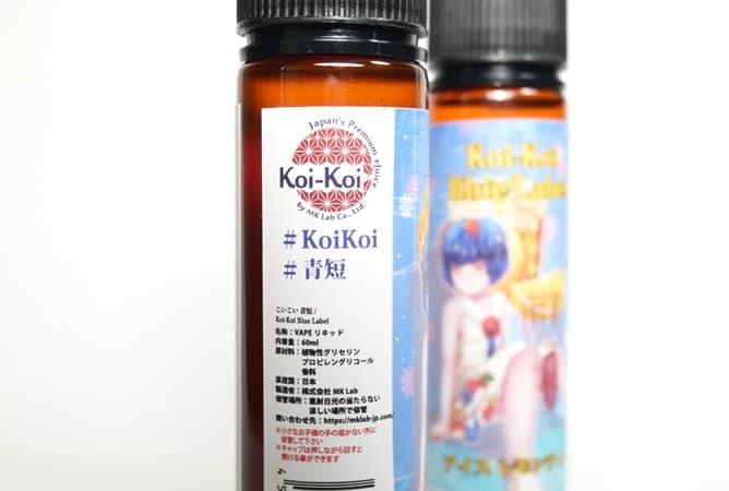 koi-koiリキッド(青短)