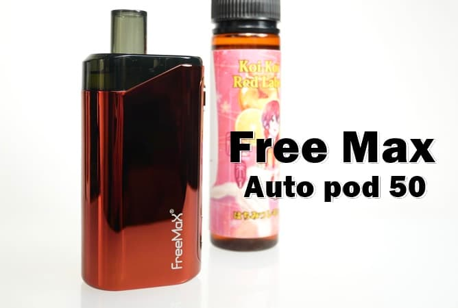 Free Max オートポッド50(アイキャッチ画像)