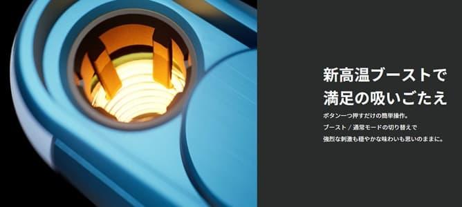 グローハイパープラス(新加熱モード)