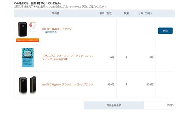 グローハイパープラスをオンラインストアで購入する方法(カート内)