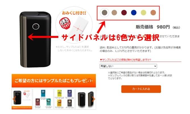 グローハイパープラスをオンラインストアで購入する方法(カラバリ選択)