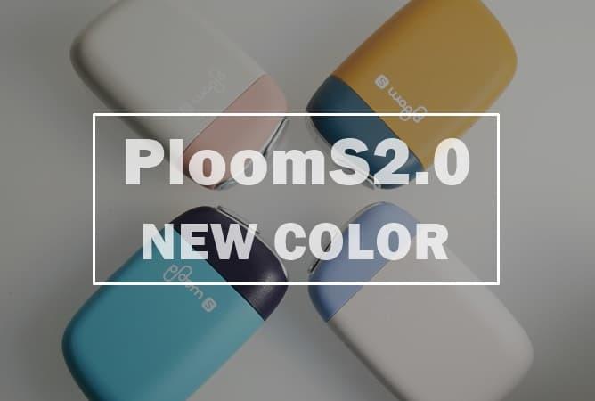 プルームエス2.0に新色追加