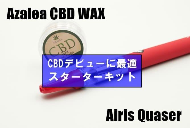 Azalea CBD WAX×Airis Quaser(アイキャッチ画像)