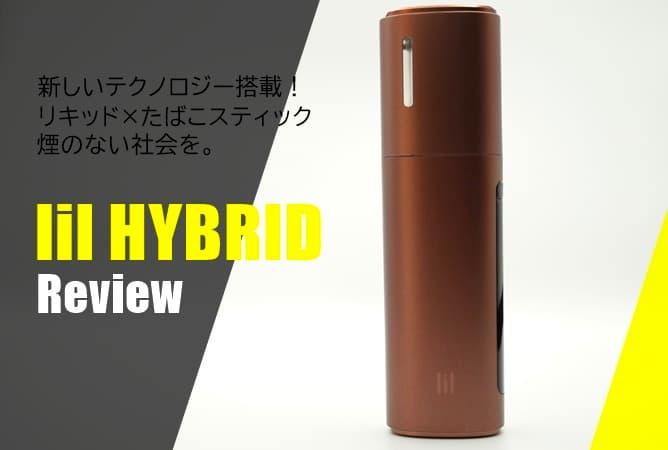 lil HYBRID(リルハイブリット)アイキャッチ画像