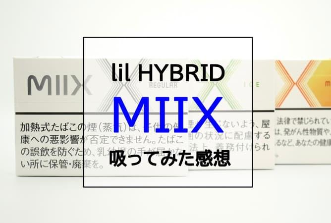 lil HYBRID MIIXフレーバーを吸ってみた(アイキャッチ画像)