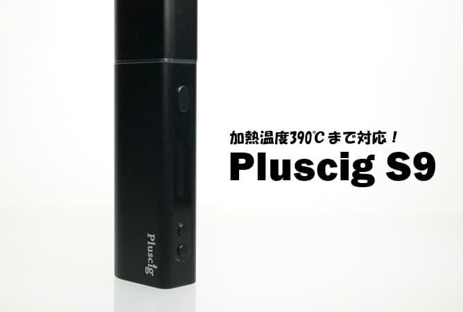 Pluscig S9(アイキャッチ画像)