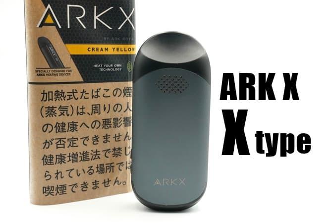 ARK X エックスタイプ レビュー
