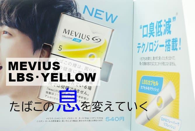 MEVIUS(LBSイエロー)アイキャッチ画像