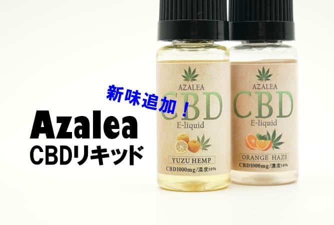 アザレア CBDリキッド 柚子とオレンジ
