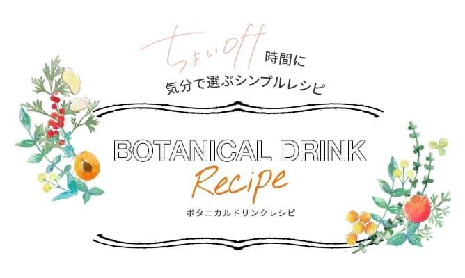 ボタニカルドリンク レシピ公開 JT