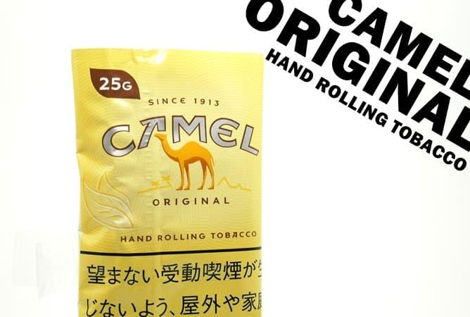 CAMEL ORIGINAL(キャメル・オリジナル)シャグ レビュー