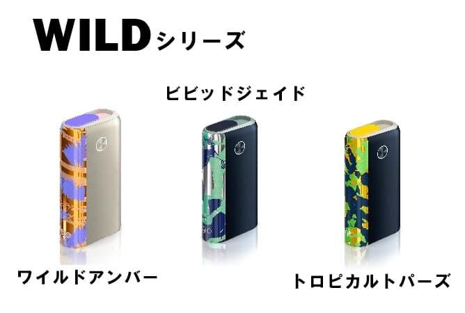 グローハイパープラス 限定モデル WILDシリーズ3色
