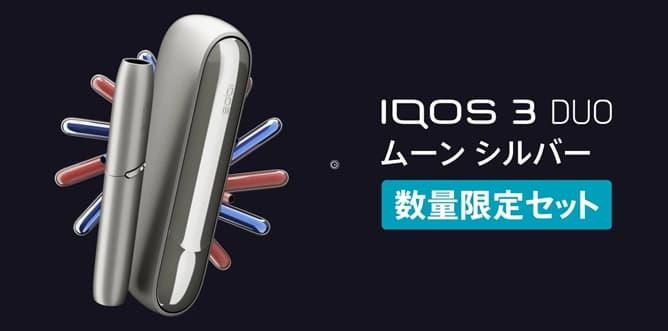 本体 コンビニ アイコス 新型アイコス3とiQOS3マルチはコンビニで買える?購入する時の注意点