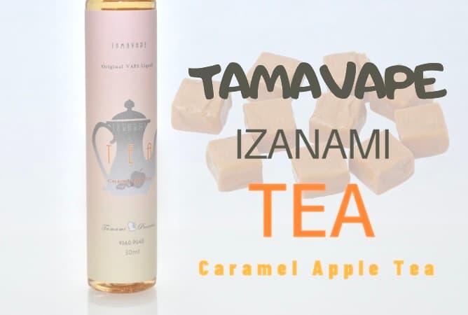 TAMAVAPE イザナミ 紅茶シリーズ キャラメルアップルティー リキッド レビュー
