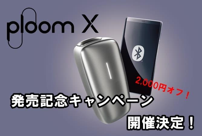 プルームX発売記念キャンペーン詳細