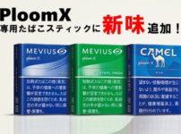 PloomXにたばこスティック3銘柄追加