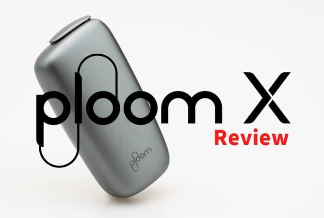 新型PloomX(プルームX)実機レビュー