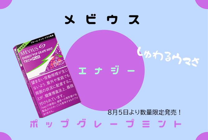 プルームテックプラス数量限定フレーバー エナジー・ポップグレープ・ミント 新発売