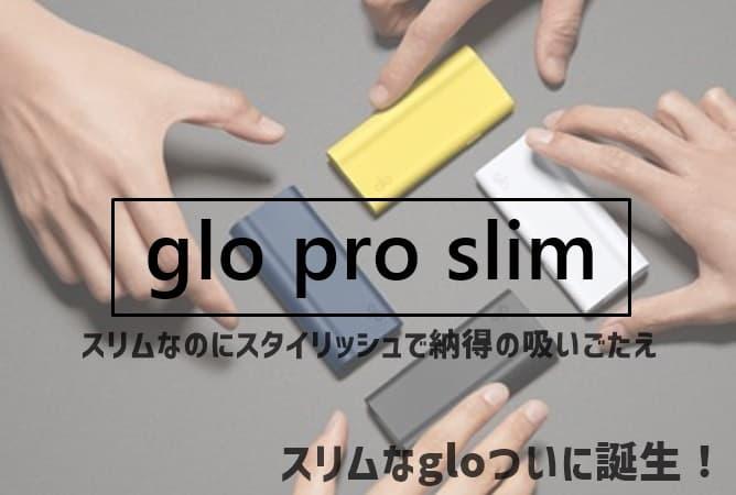 新型 グロープロスリムの発売日