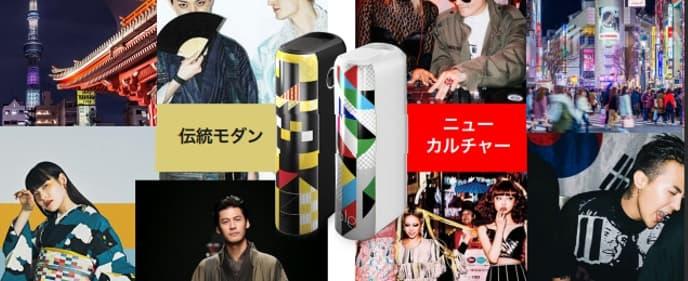 日本国内限定デザイン gloHyper+ 東京・ユナイテッド・エディション