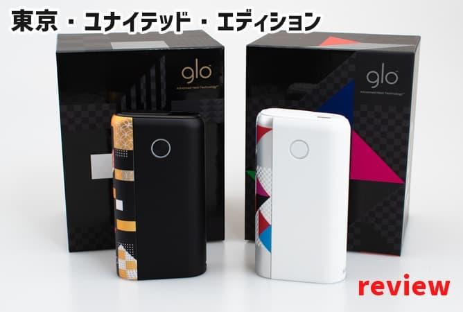 日本国内限定デザイン gloHyper+ 東京・ユナイテッド・エディション 実機レビュー