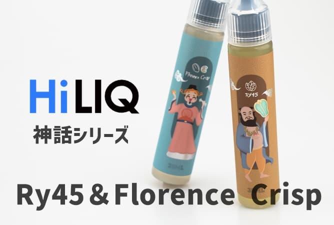 HiLIQ 神話シリーズ第3弾!Ry45とFlorence Crisp 2種類のリキッド レビュー