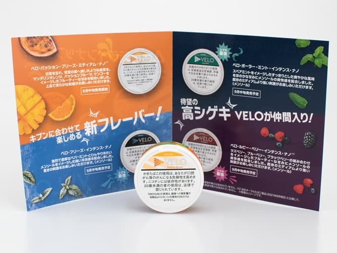 VELO 4種類の新フレーバー発売決定