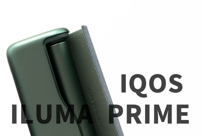 IQOS ILUMA PRIME(アイコス イルマ プライム)レビュー|イルマとプライムの違いは?比較してみた