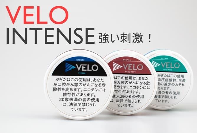 VELO INTENSE(インテンス)シリーズ3種類レビュー