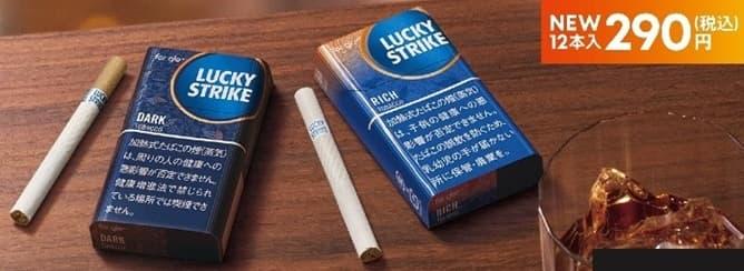 LUCKY STRIKE(ラッキー・ストライク)グローハイパープラスの詳細