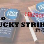 LUCKY STRIKE(ラッキー・ストライク)グローハイパープラス 新登場