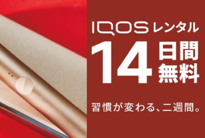 アイコス 14日間無料レンタルの詳細|新型「アイコスイルマ」が対象に!専用タバコ5箱付き